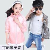 兒童防曬衣外套男童防曬衫女童透氣皮膚衣超薄中大童空調衫