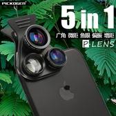手機鏡頭通用單反自拍外置廣角微距魚眼相機攝影oppo照相蘋果   汪喵百貨