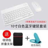 蘋果安卓手機通用vivo華為oppo小米ipad平板充電外接藍芽鍵盤鼠標