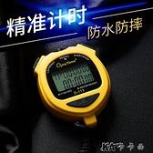 電子秒錶多道訓練專業健身跑步體育計時器比賽專用學生裁判計時錶 【全館免運】