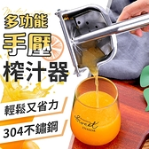 《手壓鮮榨!健康果汁》多功能手壓榨汁器 304不鏽鋼 柳丁榨汁機 擠檸檬器 壓汁機 壓汁器 榨果汁