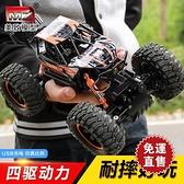 遙控越野車四驅高速攀爬賽車充電動兒童玩具男孩汽車模  【全館免運】