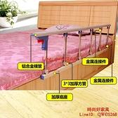 通用折疊老人防摔大床邊病床護欄扶手起身輔助器防掉床欄桿床護欄【時尚好家風】