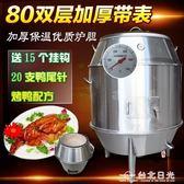 烤鴨機 80cm寬不銹鋼雙層保溫果木炭烤鴨爐商用燒鴨燒鵝燒雞羊排爐 潮先生 igo