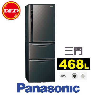 PANASONIC 國際牌 NR-C479HV 三門 冰箱 星空黑/銀河灰 468L ECONAVI系列 公司貨 ※運費另計(需加購)