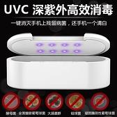 【防疫好幫手】 消毒盒便攜式紫外線消毒器除臭美甲美容工具一鍵快速