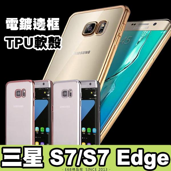 E68精品館 三星 S7 S7 Edge G930 G935 電鍍 TPU 透明 軟殼 手機殼 保護殼 超薄 金屬 質感