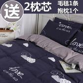 聖誕免運熱銷-簡約水洗棉被套四件套床上用品1.5/1.8m床單人床宿舍三件套