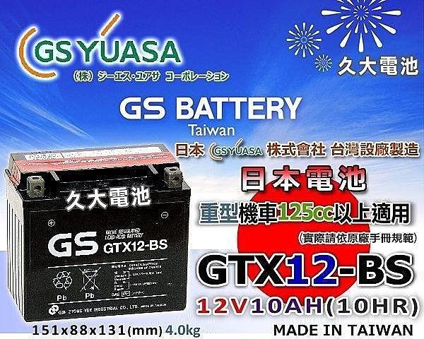 【久大電池】 GS 機車電池 機車電瓶 GTX12-BS 適用 YTX12-BS FTX12-BS 重型機車電池 重機