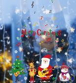 壁貼【橘果設計】耶誕老人唱歌 DIY組合壁貼 牆貼 壁紙 室內設計 裝潢 無痕壁貼 佈置