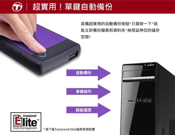 【免運費+贈創見原廠收納包】創見 4TB USB3.1 2.5吋行動硬碟 TS4TSJ25H3B 軍規三層抗震系統(藍色)X1台