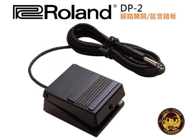 【小麥老師 樂器館】樂蘭 Roland DP-2 延音踏板 開關踏板 原廠一年保固【T164】