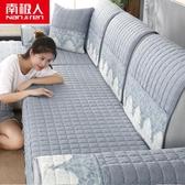 沙發罩沙發墊四季通用防滑坐墊簡約現代沙發套全包萬能沙發套罩一套全蓋交換禮物