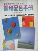 【書寶二手書T2/廣告_AJT】調和配色手冊_原價250_孫慧敏