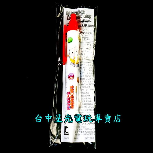 【N3DS週邊 可刷卡】☆ 龍族拼圖 超級瑪利歐兄弟版 觸控筆 ☆全新品【台中星光電玩】