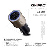 ONPRO GT-2P01 4.8A雙USB車用充電器 璀璨金