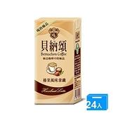 貝納頌咖啡-榛果風味拿鐵375mlx24【愛買】