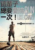 這輩子總要冒險一次!:挑戰52場馬拉松的追夢人生