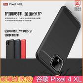Google Pixel 4 XL 手機殼 碳纖維 拉絲紋 谷歌 pixel4 保護套 全包邊 軟殼 手機套 防摔 硅膠套 保護殼