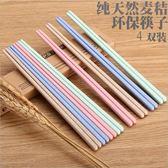 北歐小麥秸稈餐具筷子家用8雙不發霉