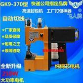 110V正宗飛人牌GK9-370槍式手提電動縫包機封口機編織袋封包機