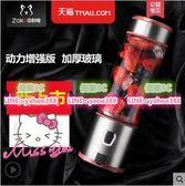 【不二】中科電 S-POW充電式榨汁機迷妳電動USB榨汁杯玻璃便攜式炸果汁機 調