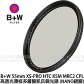 B+W 55mm XS-PRO HTCM KSM MRC CPL 高透光凱氏偏光鏡 贈原廠拭鏡紙 (0利率 免運 公司貨) NANO奈米鍍膜