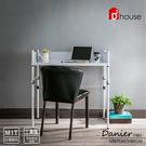 書桌 Danier鐵板工作桌(亮銀黑/亮...