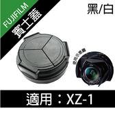 全新現貨@攝彩@OLYMPUS XZ1 XZ-1 XZ2 XZ-2 CASIO EX10相機專用三片式 自動鏡頭蓋