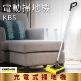 德國凱馳│KARCHER KB5 全新無線掃地機 充電式 長效鋰電池 S型毛刷 重量輕 居家清潔 地毯 樓梯