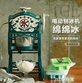 日本家用電動刨冰機綿綿冰機雪花冰機碎冰機冰沙機炒冰機送冰盒    JSY時尚屋