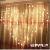 彩燈閃燈串燈LED星星燈房間愛心裝飾掛燈求婚布置 全館免運