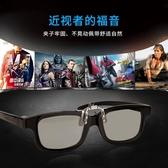 3d眼鏡夾片imax Reald不閃式偏光3D眼睛夾通用近視3d眼鏡電影專用