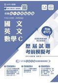 國文、英文、數學C歷屆試題考前模擬考(升科大四技共同科目) 最新版
