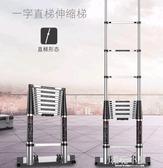 加厚伸縮梯高2 3 4 5 米工程人字申縮收縮梯子家用摺疊省空間QM 『櫻花小屋』