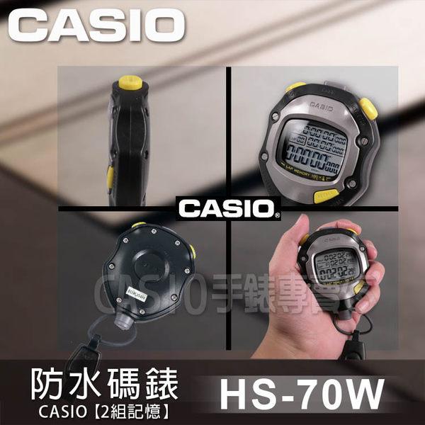 CASIO 手錶專賣店 碼錶 HS-70W 1/1000秒單位馬錶 200筆圈數/分割時間紀錄 一般時間顯示功能