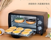 烤箱科順烤箱家用烘焙小型電烤箱烤蛋糕面包多功能全自動迷你小烤箱 220vJD  美物居家 免運
