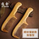 梳子 家用長髮靜電梳 寬齒捲髮按摩頭梳 桃木梳套裝牛角梳