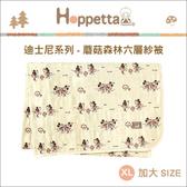 【日本Hoppetta】超人氣!100%天然純棉 透氣柔軟 迪士尼系列 蘑菇森林六層紗被 - XL(約140×200cm)