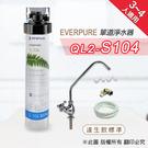 水蘋果居家淨水~快速到貨~美國原裝進口 Everpure S104 淨水系統 ~自助型含全套配件