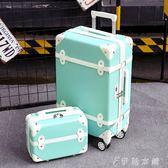 復古學生韓版行李箱萬向輪拉桿箱旅行箱YYP   伊鞋本鋪