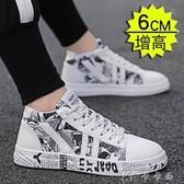 秋季男鞋子透氣韓版潮流百搭休閒帆布鞋內增高板鞋男學生中筒潮鞋 卡卡西