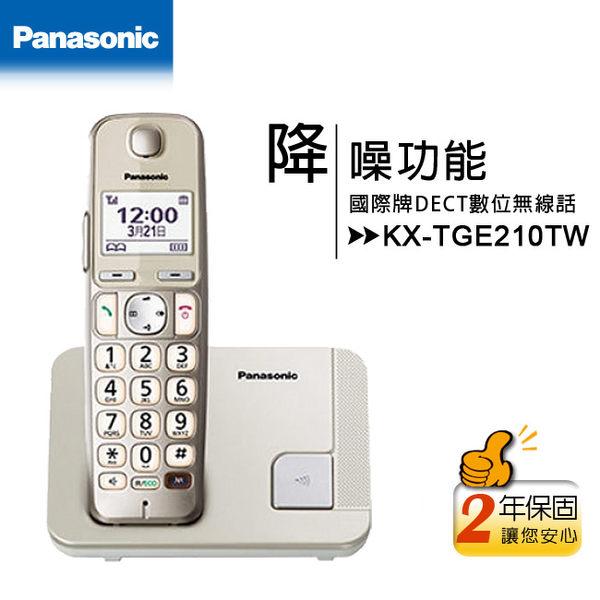 【全新品/外盒磨損】國際牌Panasonic KX-TGE210TW DECT中文數位無線電話(KX-TGE210)
