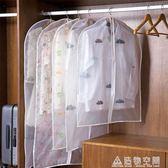 透明掛衣袋衣物防塵罩大衣防塵袋西裝袋子衣服罩衣服套衣罩防塵套 造物空間