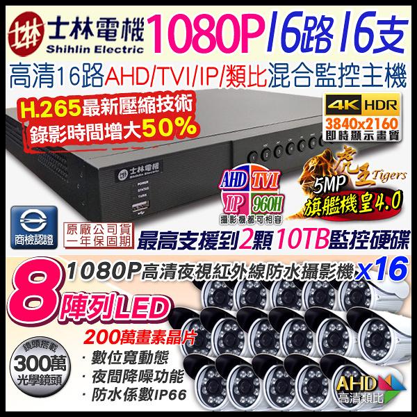 監視器攝影機 KINGNET 16路監控套餐 H.265 16路5MP士林電機DVR+16支1080P 8陣列紅外線槍型 AHD IP