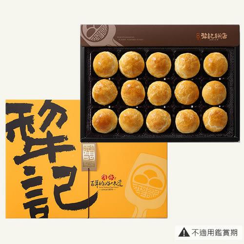 犁記烏豆沙蛋黃酥(奶蛋素)-15入