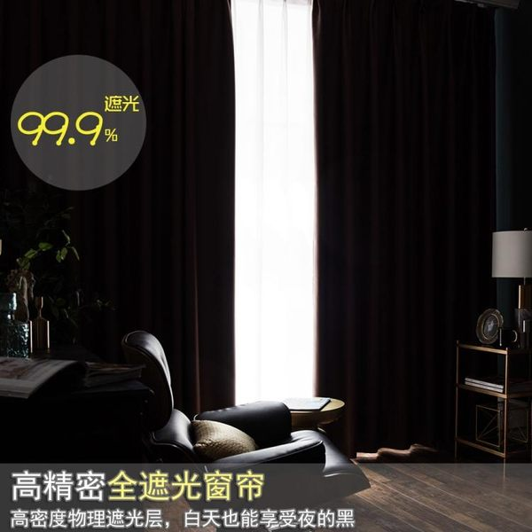 限定款臥室裝修窗簾 寬250x高180公分 9色可選 超級遮光窗簾