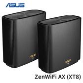 ASUS 華碩 ZENWIFI AX XT8 AX6600 三頻 WiFi 6 Mesh 無線路由器 (雙入裝)