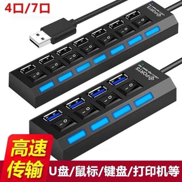 現貨新款多口USB擴展分線器 筆記本電腦高速一拖七U盤轉換器 加長hub集線器