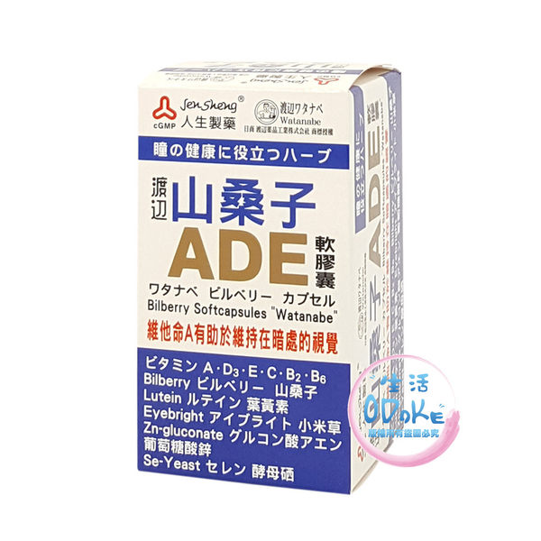 渡邊山桑子ADE軟膠囊 50錠 人生製藥 葉黃素 台灣製造 保健食品【生活ODOKE】